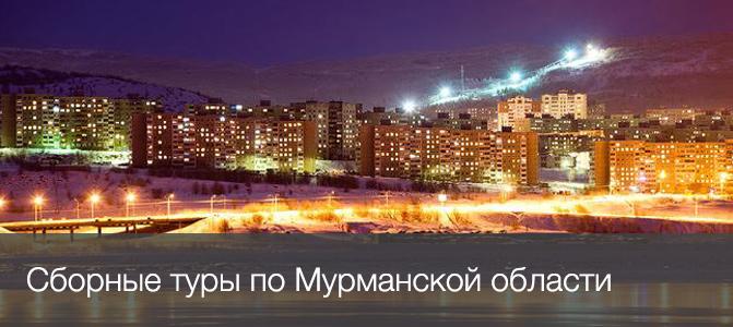 Сборные туры по Мурманской области
