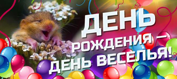 День рождения - день веселья!