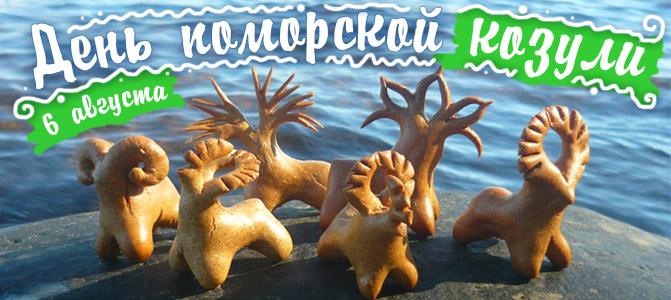 День поморской Козули