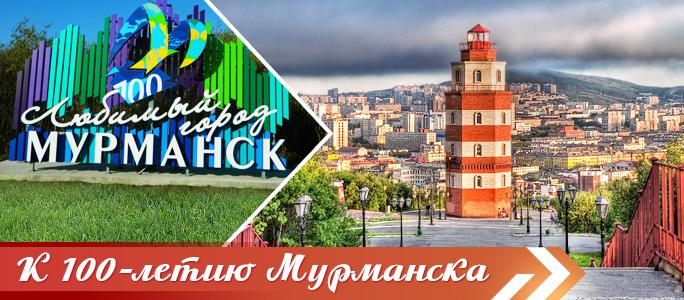 Туры к 100-летию Мурманска