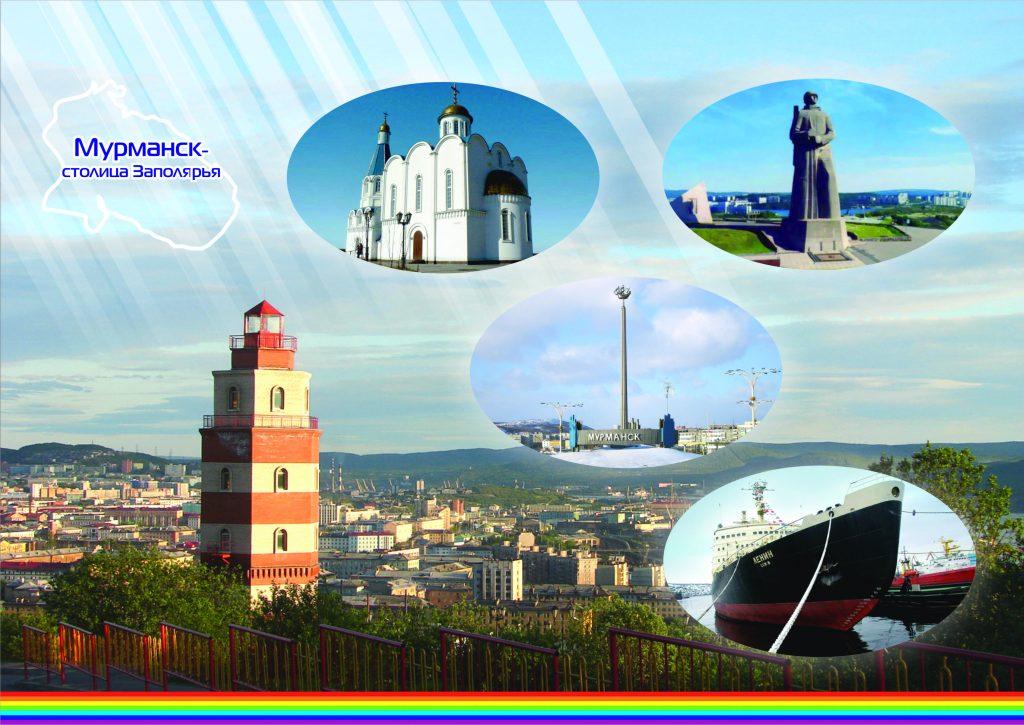 Мурманск столица Заполярья Радуга Севера Эта экскурсия получила Диплом победителя в конкурсе на лучший туристско краеведческий маршрут города Мурманска в 2012 году