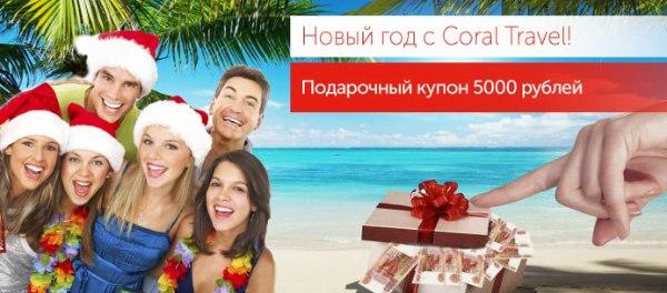 Купон на 5000 рублей