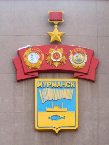Мурманск_награды