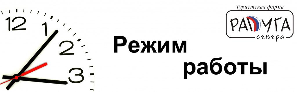rezhim-raboty